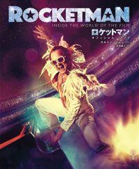 「ロケットマン」オフィシャル・ブック(竹書房)