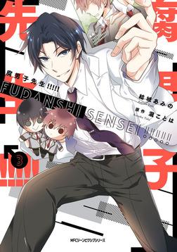腐男子先生!!!!! 3-電子書籍