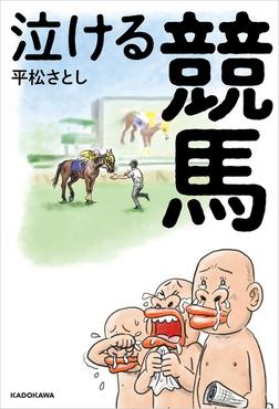 泣ける競馬-電子書籍