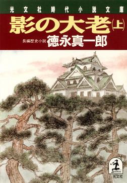 影の大老(上)-電子書籍