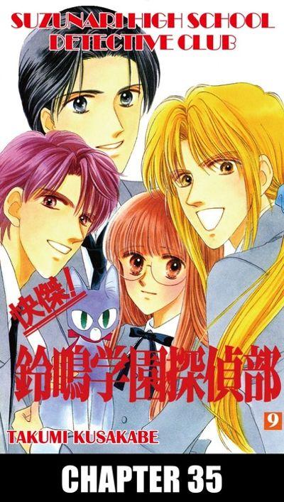 SUZUNARI HIGH SCHOOL DETECTIVE CLUB, Chapter 35