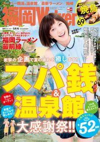 FukuokaWalker福岡ウォーカー 2015 9月号