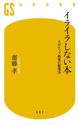 イライラしない本 ネガティブ感情の整理法-電子書籍