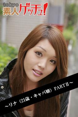 tokyo素人ゲッチュ!~リナ(21歳・キャバ嬢)PARTII~-電子書籍