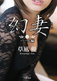 幻妻 パール編