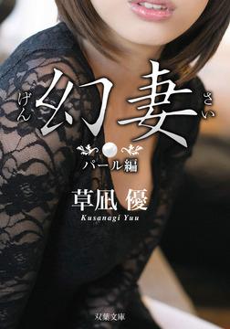 幻妻 パール編-電子書籍