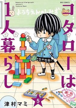 コタローは1人暮らし(5)-電子書籍