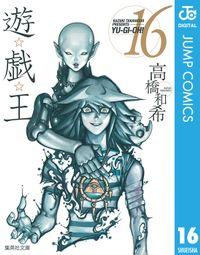 遊☆戯☆王 モノクロ版 16
