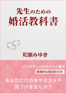 先生のための婚活教科書─先生だって結婚したい!─-電子書籍