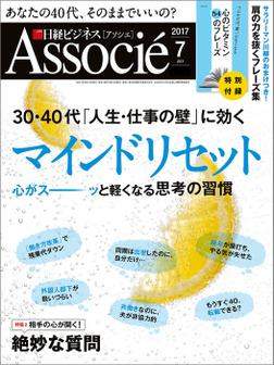日経ビジネスアソシエ 2017年 7月号 [雑誌]-電子書籍