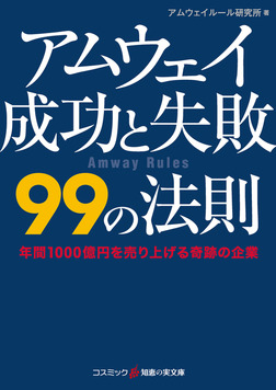 アムウェイ成功と失敗99の法則-電子書籍