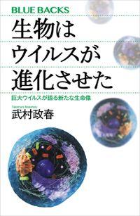 生物はウイルスが進化させた 巨大ウイルスが語る新たな生命像