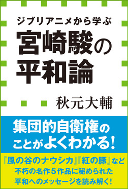 宮崎駿の平和論 ジブリアニメから学ぶ(小学館新書)-電子書籍