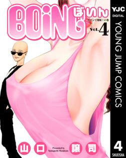 BOING~ぼいん~ 4-電子書籍