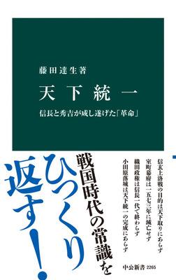 天下統一 信長と秀吉が成し遂げた「革命」-電子書籍