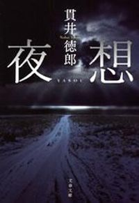夜想(文春文庫)