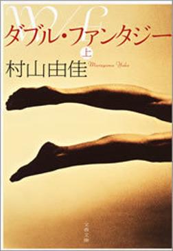 ダブル・ファンタジー(上)-電子書籍