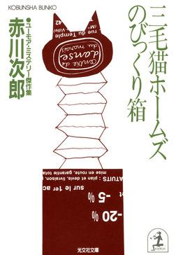三毛猫ホームズのびっくり箱-電子書籍