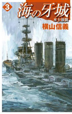 海の牙城3 本土強襲-電子書籍