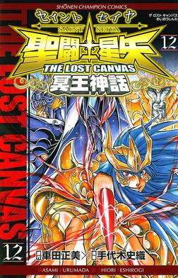 聖闘士星矢 THE LOST CANVAS 冥王神話 12-電子書籍