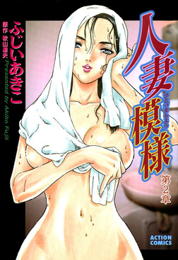 人妻模様 / 2-電子書籍