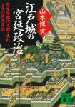 江戸城の宮廷政治 熊本藩細川忠興・忠利父子の往復書状
