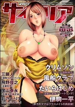 マガジンサイベリア Vol.068-電子書籍
