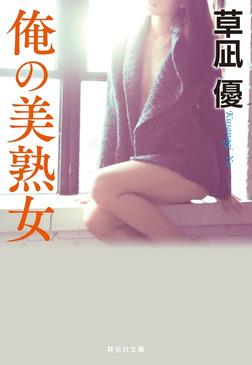 俺の美熟女-電子書籍