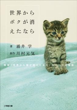 世界からボクが消えたなら ~映画「世界から猫が消えたなら」キャベツの物語~-電子書籍