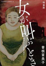 特装版「女が叫ぶとき~戦争という地獄を見た~」【期間限定 試し読み増量版】