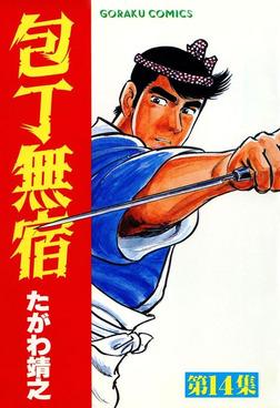 包丁無宿 14-電子書籍