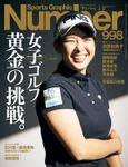 Number(ナンバー)998号
