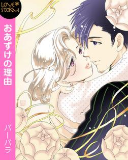 おあずけの理由~キスだけじゃ止まらないっ!~ LOVE STORM-電子書籍
