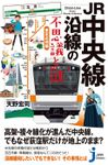 JR中央線沿線の不思議と謎 東京近郊編