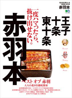 赤羽本-電子書籍