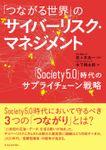 「つながる世界」のサイバーリスク・マネジメント―「Society5.0」時代のサプライチェーン戦略
