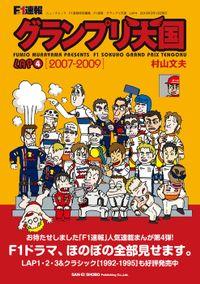 F1速報 グランプリ天国 LAP 4