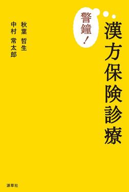 警鐘!漢方保険診療-電子書籍
