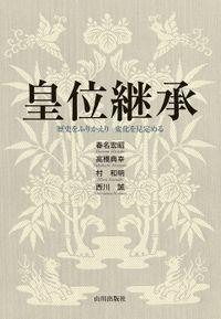 皇位継承 -歴史をふりかえり変化を見定める