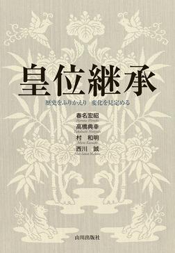 皇位継承 -歴史をふりかえり変化を見定める-電子書籍
