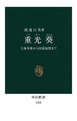 重光葵 上海事変から国連加盟まで-電子書籍