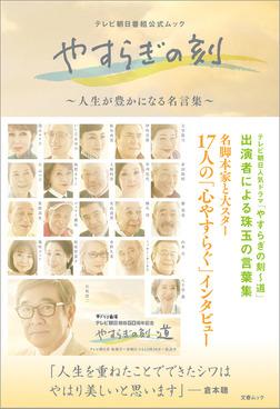 テレビ朝日番組公式ムック やすらぎの刻 人生が豊かになる名言集(文春ムック)-電子書籍