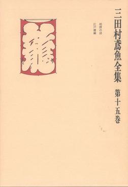 三田村鳶魚全集〈第15巻〉-電子書籍