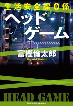 生活安全課0係 ヘッドゲーム-電子書籍