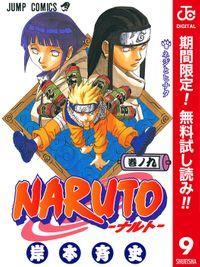 NARUTO―ナルト― カラー版【期間限定無料】 9