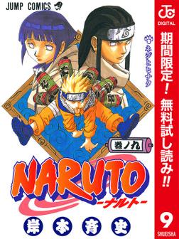 NARUTO―ナルト― カラー版【期間限定無料】 9-電子書籍