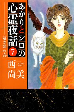 あかりとシロの心霊夜話(7)-電子書籍