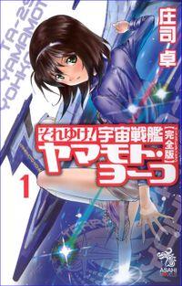それゆけ! 宇宙戦艦ヤマモト・ヨーコ【完全版】1