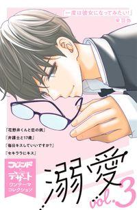 溺愛 別フレ×デザートワンテーマコレクション vol.3