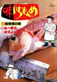味いちもんめ(4)【期間限定 無料お試し版】